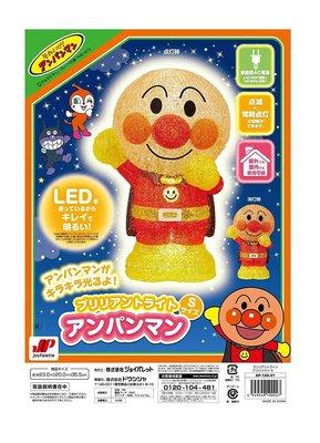 **雙子媽咪代購** 日本直送預購 ANPANMAN   麵包超人 LED 立燈 燈飾 室內室外裝飾燈