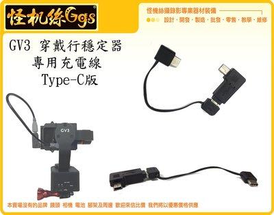 怪機絲 GV3 穿戴型穩定器專用充電線 Type C 穩定器 右彎 充電線 供電 GOPRO6 GOPRO7 M4G