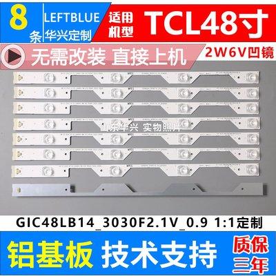 TCL L48P1S-CF燈條 L48P1-CUD燈條 GIC48LB14_3030F2.1~特價-向日葵小店