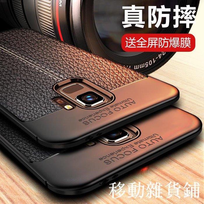 三星手機殼 手機保護殼 三星s9手機殼plus防摔s10套note9note8全包s8s10+保護a9