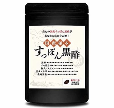 日本黑醋大蒜亞麻仁油精華錠~30天份~國產有機素材精製