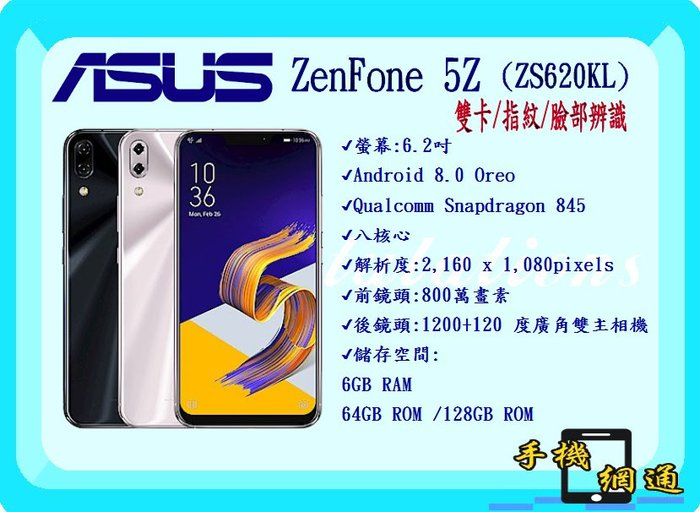 中壢『手機網通』ASUS ZENFONE 5Z ZS620KL 8/256G 攜碼 中華月租699  直購價19900元