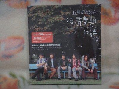 五月天cd=後青春期的詩 1cd+1門票 Campus版 (全新未拆封)