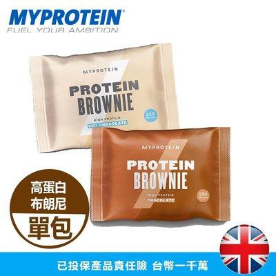 【健康小舖】單包 現貨 英國 MYPROTEIN 官方代理經銷 高蛋白布朗尼 Brownie (巧克力/白巧克力)