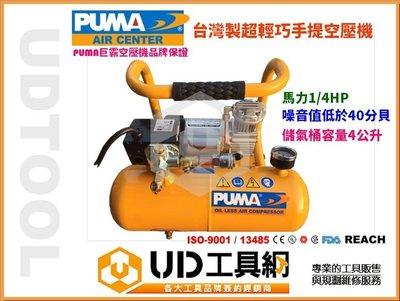 @UD工具網@PUMA台灣製靜音無油式免保養 1/4HP迷你4L空壓機 音量低於40分貝美工彩繪/吹塵打氣 超越漢弓規格