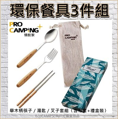 ProCamping 領航家 環保櫸木餐具3件組〈附 布套 + 禮盒裝〉《EcoCamp艾科露營戶外用品│中壢》