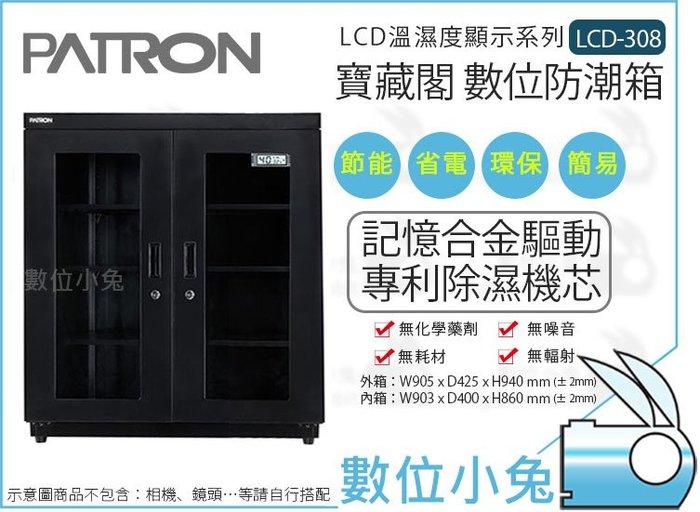 數位小兔【PATRON 寶藏閣 LCD 數位防潮箱 LCD-308】公司貨 310公升 LCD溫濕度顯示 電子防潮箱