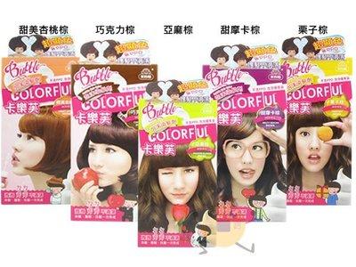 美吾髮 卡樂芙泡沫染髮劑 五色可選 【小元寶】超取
