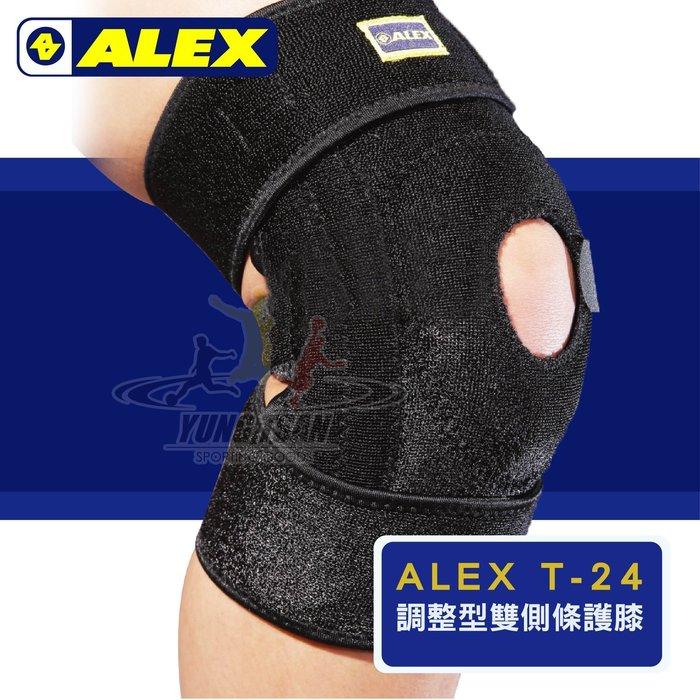 ☆永璨體育☆ALEX T-24 調整型 雙側條 護膝穿戴方便 羽毛球 登山 騎車 爬山 各種運動 護具