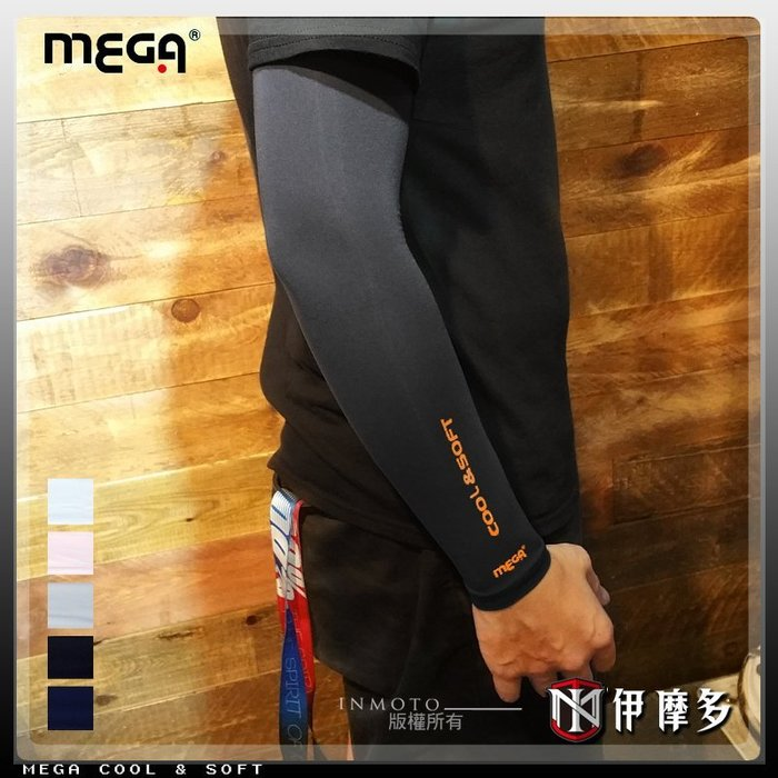 伊摩多※Mega coouv 酷涼袖套 一對 抗UV 防曬 UPF50+ 涼感 透氣 柔軟 彈性。黑色/多色可選