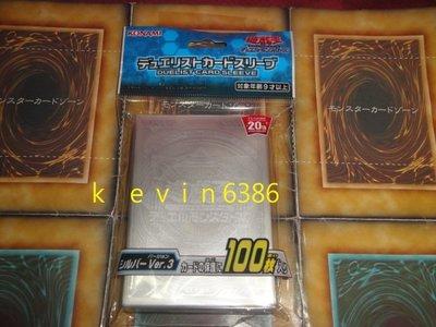 東京都-非牌組-遊戲王決鬥者卡套--銀色Ver.3(100入)61mm*88mm 現貨 第1層