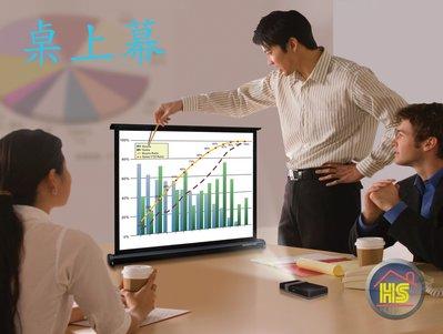 【HS88】全新 投影機銀幕布幕 攜帶式布幕 巧攜桌上幕50吋(4:3)