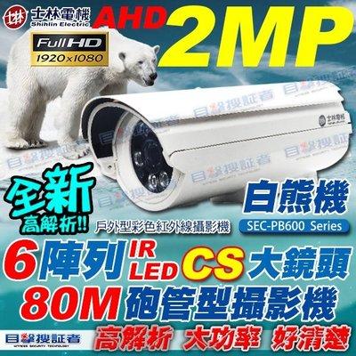 【目擊搜証者】士林電機 白熊機 SONY 芯片 AHD 2MP 紅外線 陣列 LED 防水 攝影機 適 傳輸器 轉接頭