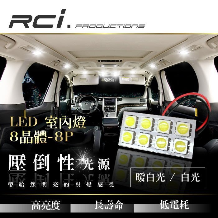 RC HID LED 汽車室內燈 室內燈 ALTIS W205 W213 KUGA WISH SIENTA
