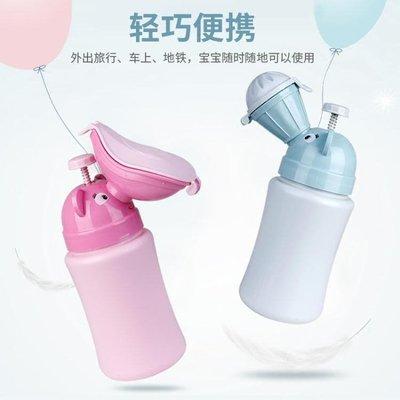 嬰幼兒童小便斗便攜式車載小便器尿壺夜壺便攜寶寶坐便器男女尿壺