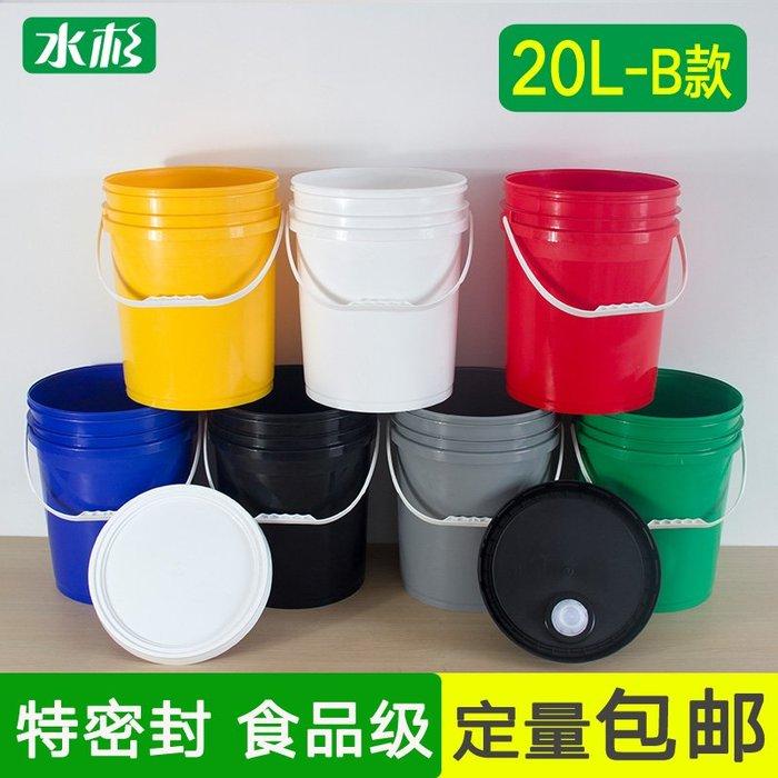 西柚姑娘雜貨鋪☛食品級塑料塑膠桶密封機油桶涂料桶香精桶油墨油漆桶20L升公斤KG