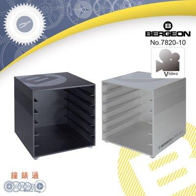 預購商品【鐘錶通】7014《 瑞士BERGEON 》 標準套裝工具櫃├保存工具/維護工具┤