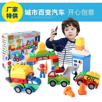 【優上精品】百變小車 可愛卡通 兒童益智玩具 拼裝大顆粒積木塑料拼插(Z-P3242)