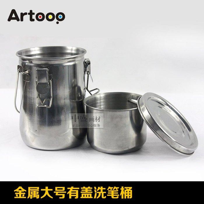 奇奇店-愛涂圖 大號金屬有蓋手提油畫 洗筆桶 洗筆筒洗筆器油畫材料工具