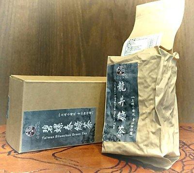 【本草玉茗堂】台灣綠茶系列-明前龍井綠茶/明前碧螺春綠茶150g(四兩)任/盒