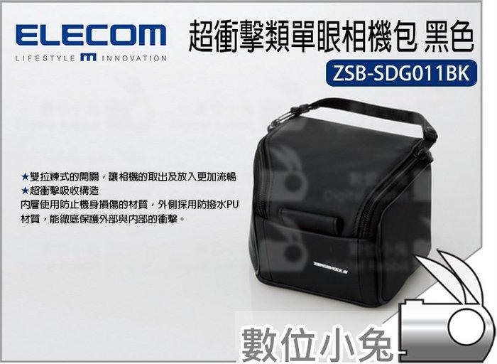 數位小兔【ELECOM 超衝擊類單眼相機包 ZSB-SDG011BK 黑色】類單眼 側背包 相機包 防水加工 攝影