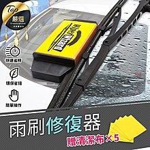現貨!雨刷修復器 雨刷修復 清潔 汽車百貨 汽車保養 汽車雨刷 Wiper Wizard【HCM851】#捕夢網