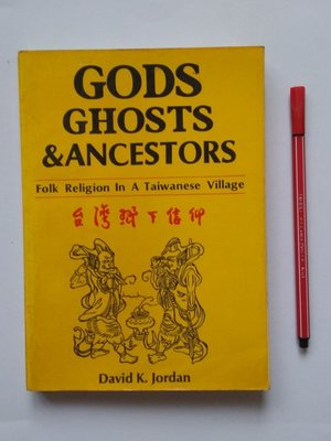 昀嫣二手書  台灣鄉下信仰 gods ghosts &ancestors david k jordan 作者簽贈本