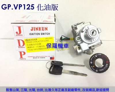 光陽 GP125.VP125化油版 副廠台灣精工電機鎖頭