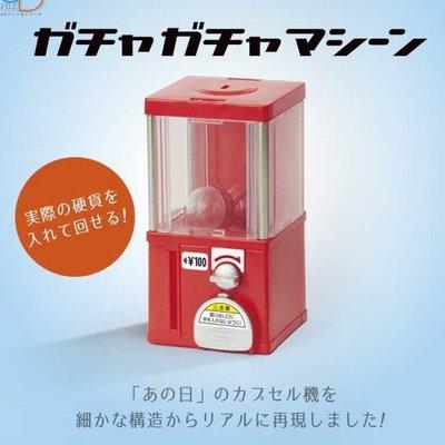 [現貨] Stand Stones 傳統扭蛋機 全7種 (6款扭蛋機)+(1款小扭蛋 4入販售 *4)