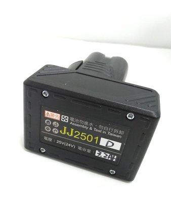 全新品 25V鋰電池(德朗能電池芯 3.2AH)/通用富格.戈麥斯.蝦牌/鋰充電電池/電鑽電池/電動起子電池 台灣製造
