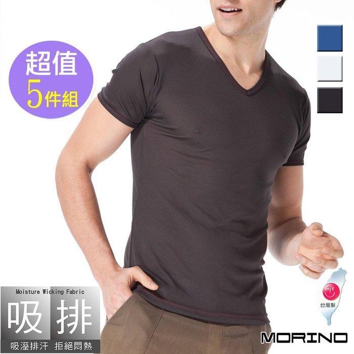 MORINO 時尚機能~【MORINO摩力諾】吸汗速乾網眼短袖V領衫/T恤(超值5件組)免運