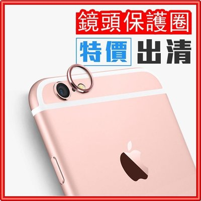 【出清】B58 高質感 鏡頭保護圈 iPhone6/6S 多色鏡頭金屬保護圈 便宜實惠 售完為止