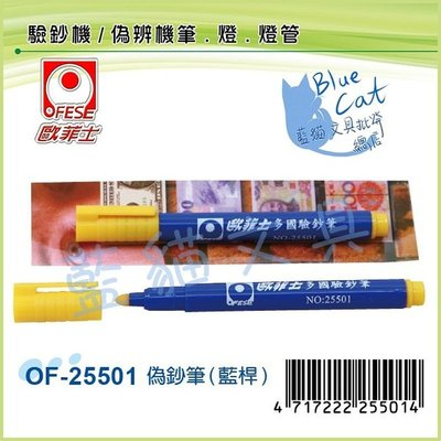 【可超商取貨】辦公用品/鈔票辨識【BC17186】〈OF-25501〉偽鈔筆(藍桿)《歐菲士》【藍貓文具】