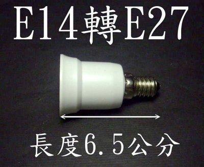 E7A16 E14轉E27燈頭-延長座 省電燈泡 螺旋燈泡 水晶燈頭轉省電燈泡 LED燈泡 LED照明 LED燈具