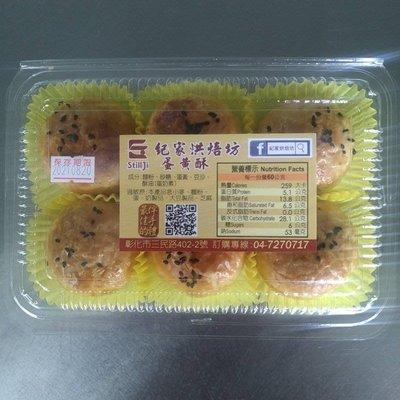 紀家 蛋黃酥 一盒6入 滿8盒免運 非 不二坊 蛋黃酥 ¥詰立貿易¥016