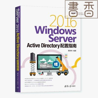 圖書 農業 高考 Windows Server 2016 Active Directory配置指南【書香雅苑】