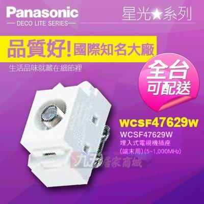 Panasonic國際牌 埋入式 電視機插座 端末用 WCSF47629W 星光開關插座『九五居家』售COSMO中一電工