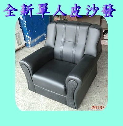 全新庫存家具賣場 *全新單人沙發 乳膠透氣皮沙發* 全新沙發批發 各式沙發組 單人 雙人 三人 皮沙發 布沙發