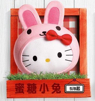 2017 Hello Kitty麥麥幫『萌寵來抱抱』全新抱到