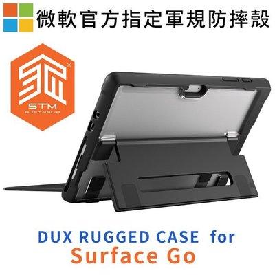 【奇典】澳洲STM Dux Microsoft Surface Go 專用軍規防摔殼 代理商公司貨