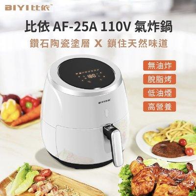 《預購 台灣保固一年》BIYI比依 AF-25A 110V 氣炸鍋 鑽石陶瓷塗層 導熱高速均勻 6.4L 雙鍋大容量