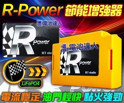 ☼ 台中電池達人►外掛式-鋰鐵電池 機車 汽車 EPE輔助電池 美國A123 R-POWER 音響改裝 8馬赫 擴大機