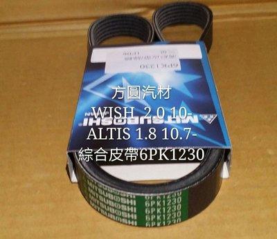 豐田 WISH 10- ALTIS 10.7- 綜合皮帶 單一皮帶 發電機 冷氣壓縮機 6PK1230 日本三星