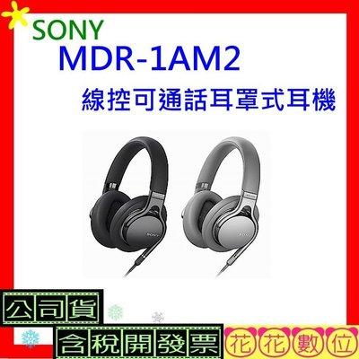 『6650元』※花花數位※SONY MDR-1AM2線控可通話耳罩式耳機  公司貨 MDR1AM2耳機 含稅