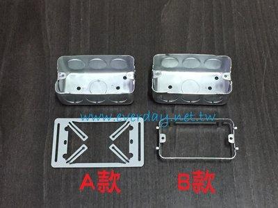 (永展) B款50片 開關盒 固定架 接線盒 固定片 斷耳 修補片 BOX 四腳獸 生鏽腐蝕 修理