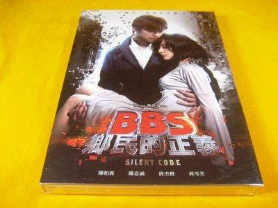 全新電影《BBS鄉民的正義》DVD (雙碟版) 陳柏霖 陳意涵 修杰楷 郭雪芙
