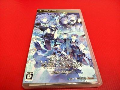 ㊣大和魂電玩㊣ PSP 黑狼傳說 最後希望{日版}編號:N3---掌上型懷舊遊戲