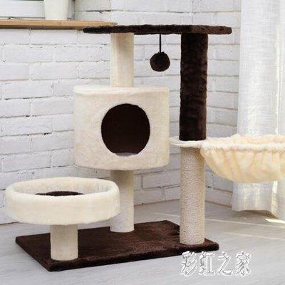 貓爬架貓窩貓樹劍麻貓抓板貓抓柱貓跳臺貓玩具LB2130