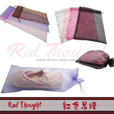 Red thought收納軟鞋芭蕾舞鞋小物長型收納袋肚皮巾收納硬鞋收納亮紗袋