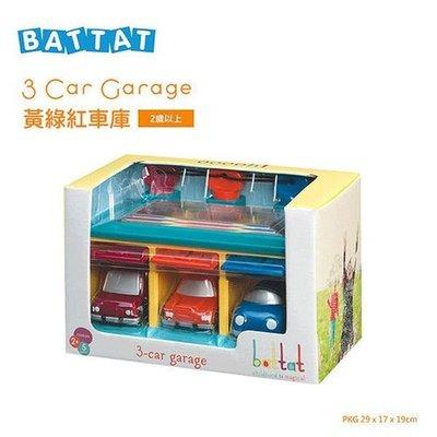 [小文的家] 【美國BATTAT】黃綠紅車庫 新北市